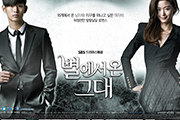 SBS 드라마 '별에서온그대' 협찬 #1